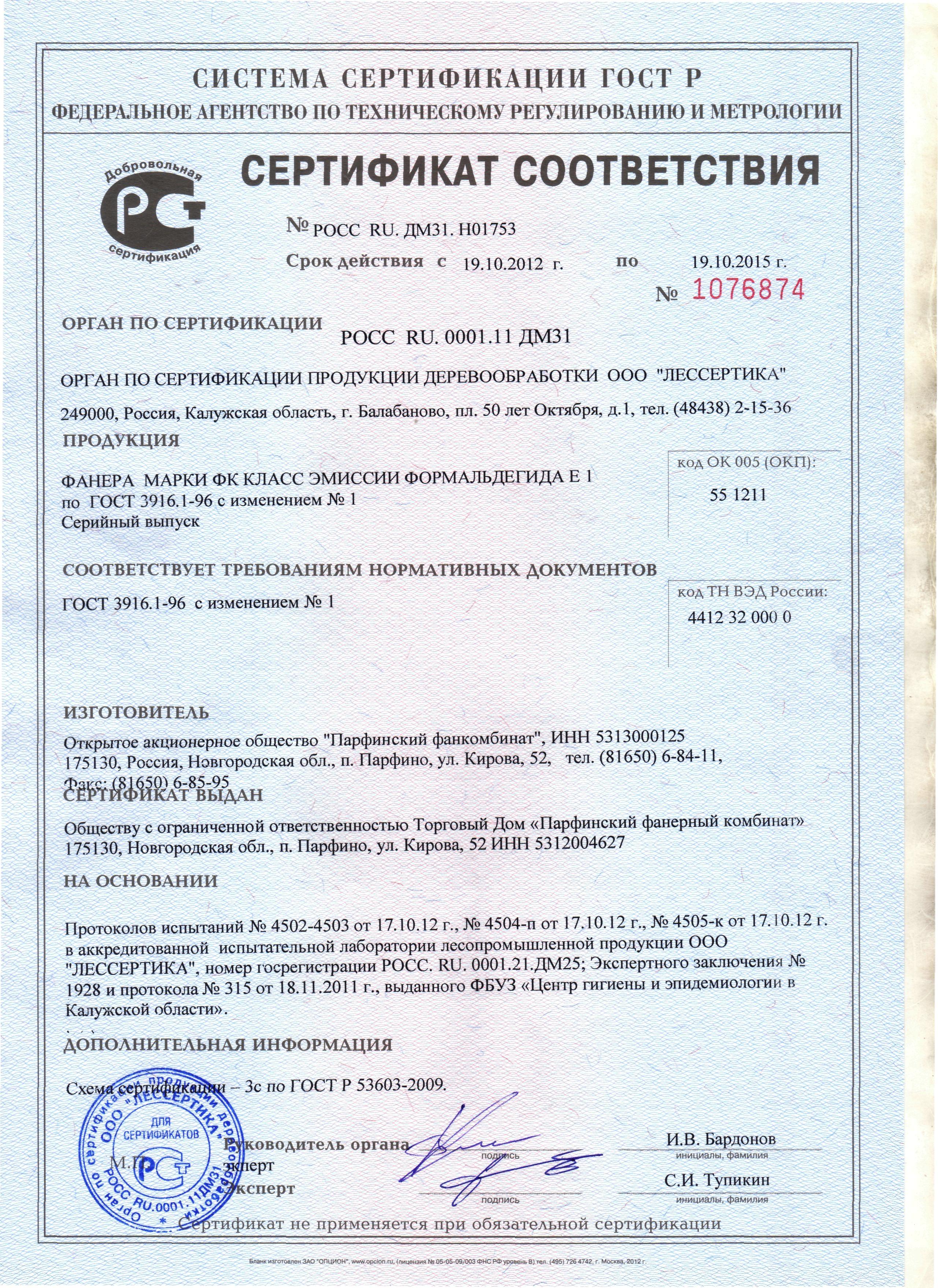 Влагостойкая фанера сертификаты реферат сертификация авиапредприятия