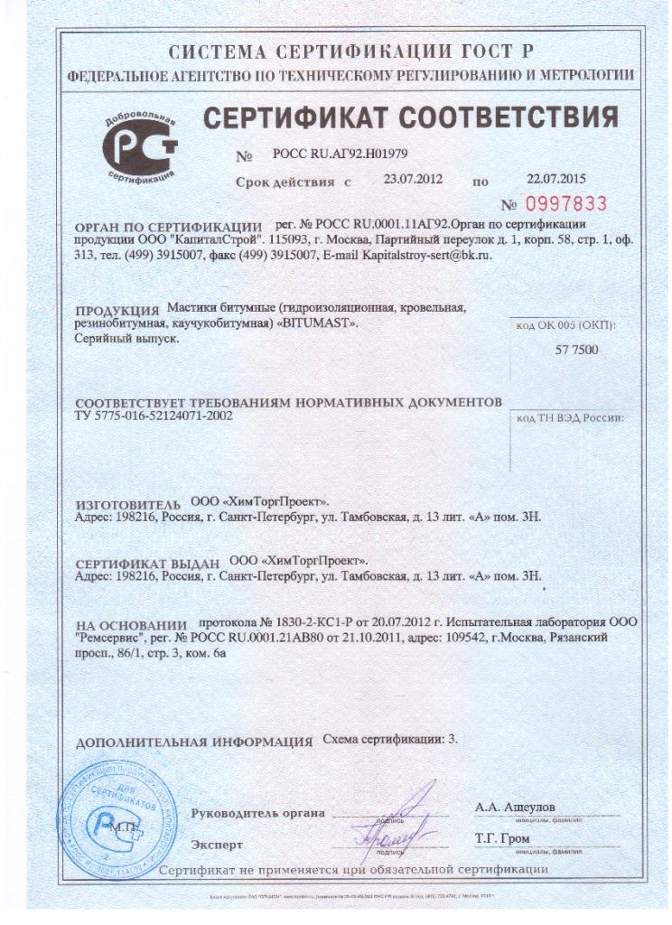 Сертификат мастика кн-3 гидроизоляция sika цена расход