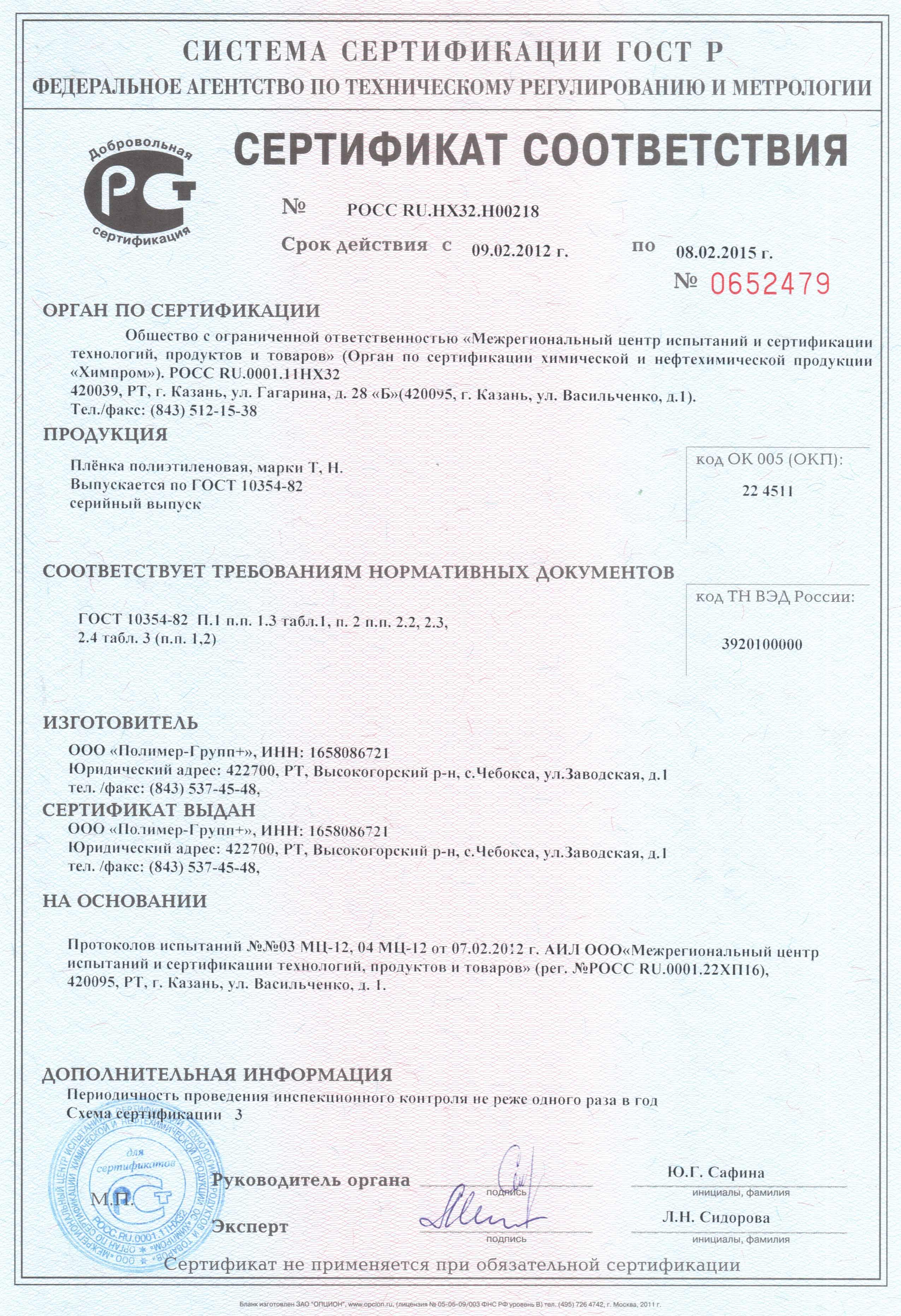 сертификат соответствия на пленку термоусадочную пленку