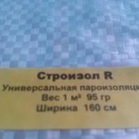 Строизол R