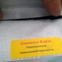 Строизол B plus