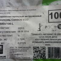 Carbon Eco на складе