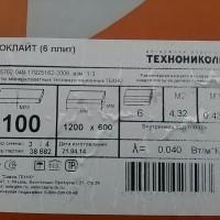 Наклейка на пачке